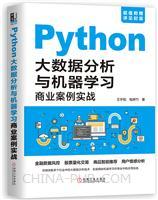 (特价书)Python大数据分析与机器学习商业案例实战