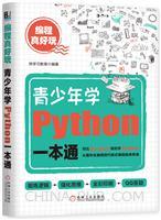 青少年学Python一本通