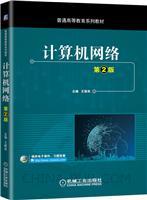 计算机网络 第2版