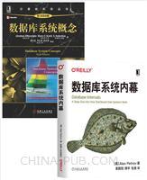 [套装书]数据库系统内幕+数据库系统概念(原书第6版)(数据库系统方面的经典教材,被国外许多知名大学采用)(2册)