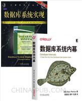 [套装书]数据库系统内幕+数据库系统实现(第2版)(2册)