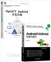 [套装书]Android开发进阶实战:拓展与提升+OpenCV Android开发实战(2册)