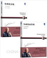 [套装书]为成果而管理+管理的实践(2册)