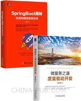 [套装书]微服务之道:度量驱动开发+SpringBoot揭秘:快速构建微服务体系(2册)