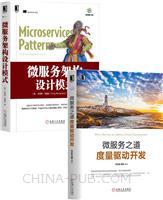 [套装书]微服务之道:度量驱动开发+微服务架构设计模式(2册)