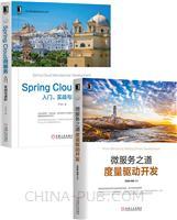 [套装书]微服务之道:度量驱动开发+Spring Cloud微服务:入门、实战与进阶(2册)
