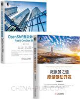 [套装书]微服务之道:度量驱动开发+OpenShift在企业中的实践:PaaS DevOps 微服务(2册)