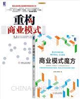 [套装书]商业模式魔方+重构商业模式(2册)