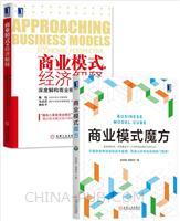[套装书]商业模式魔方+商业模式的经济解释:深度解构商业模式密码(2册)