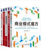 [套装书]商业模式魔方+发现商业模式+重构商业模式+商业模式的经济解释:深度解构商业模式密码+透析盈利模式:魏朱商业模式理论延伸(5册)