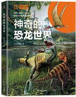 万物丛书 神奇的恐龙世界 环球科学青少版 世界科普读物How It Works中文版