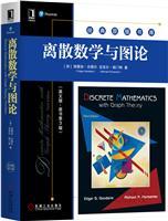 离散数学与图论(英文版・原书第3版)