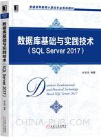 数据库基础与实践技术(SQL Server 2017)