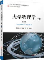 大学物理学 下册 第2版