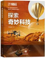 万物丛书 探索奇妙科技 环球科学青少版 世界科普读物How It Works中文版