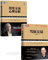 [套装书]驾驭交易(原书第3版)+投资交易心理分析(典藏版)(2册)