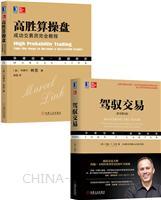 [套装书]驾驭交易(原书第3版)+高胜算操盘:成功交易员完全教程(2册)