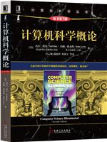 计算机科学概论(原书第7版)