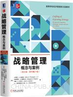 战略管理:概念与案例(英文版・原书第21版)