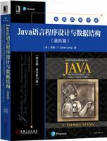 Java语言程序设计与数据结构(进阶篇)(英文版・原书第11版)