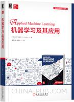 机器学习及其应用