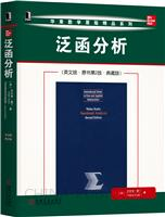 泛函分析(英文版・原书第2版・典藏版)