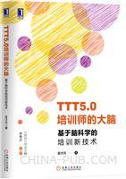 TTT5.0培训师的大脑:基于脑科学的培训新技术