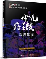 少儿爵士鼓系统教程1(全彩)
