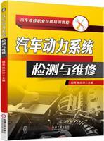 汽车动力系统检测与维修