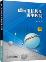 感应电机模型预测控制