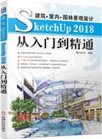 建筑 室内 景观设计SketchUp 2018从入门到精通