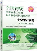 2020版全国初级注册安全工程师职业资格考试辅导教材 安全生产实务(建筑施工安全)