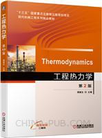 工程热力学 第2版