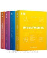 [套装书]认识投资(原书第10版)+认识管理+认识顾客(原书第13版)+认识经济(4册)
