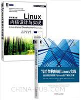 [套装书]写给架构师的Linux实践:设计并实现基于Linux的IT解决方案+Linux内核设计与实现(原书第3版)(2册)