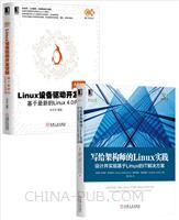 [套装书]写给架构师的Linux实践:设计并实现基于Linux的IT解决方案+Linux设备驱动开发详解:基于新的Linux 4.0内核(2册)