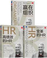 [套装书]变革的HR:从外到内的HR新模式+赢在组织:从人才争夺到组织发展+高绩效的HR:未来的HR转型(3册)