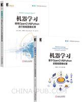 [套装书]机器学习:基于OpenCV和Python的智能图像处理+机器学习:使用OpenCV和Python进行智能图像处理(2册)