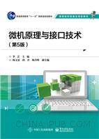 微机原理与接口技术(第5版)
