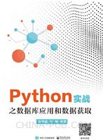 Python实战之数据库应用和数据获取