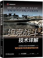 坦克战斗技术详解
