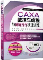 CAXA数控车编程与图解操作技能训练