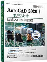 AutoCAD 2020中文版电气设计快速入门实例教程