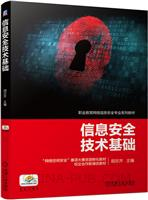 信息安全技术基础