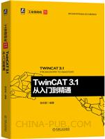 TwinCAT 3.1 从入门到精通