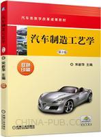 汽车制造工艺学 第2版