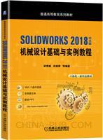 SOLIDWORKS 2018中文版机械设计基础与实例教程