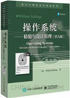 操作系统――精髓与设计原理(第九版)(英文版)