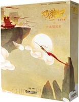 西游记冒险手册二 大圣闹天宫
