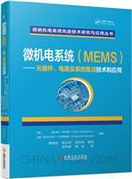 微机电系统(MEMS) 元器件 电路及系统集成技术和应用